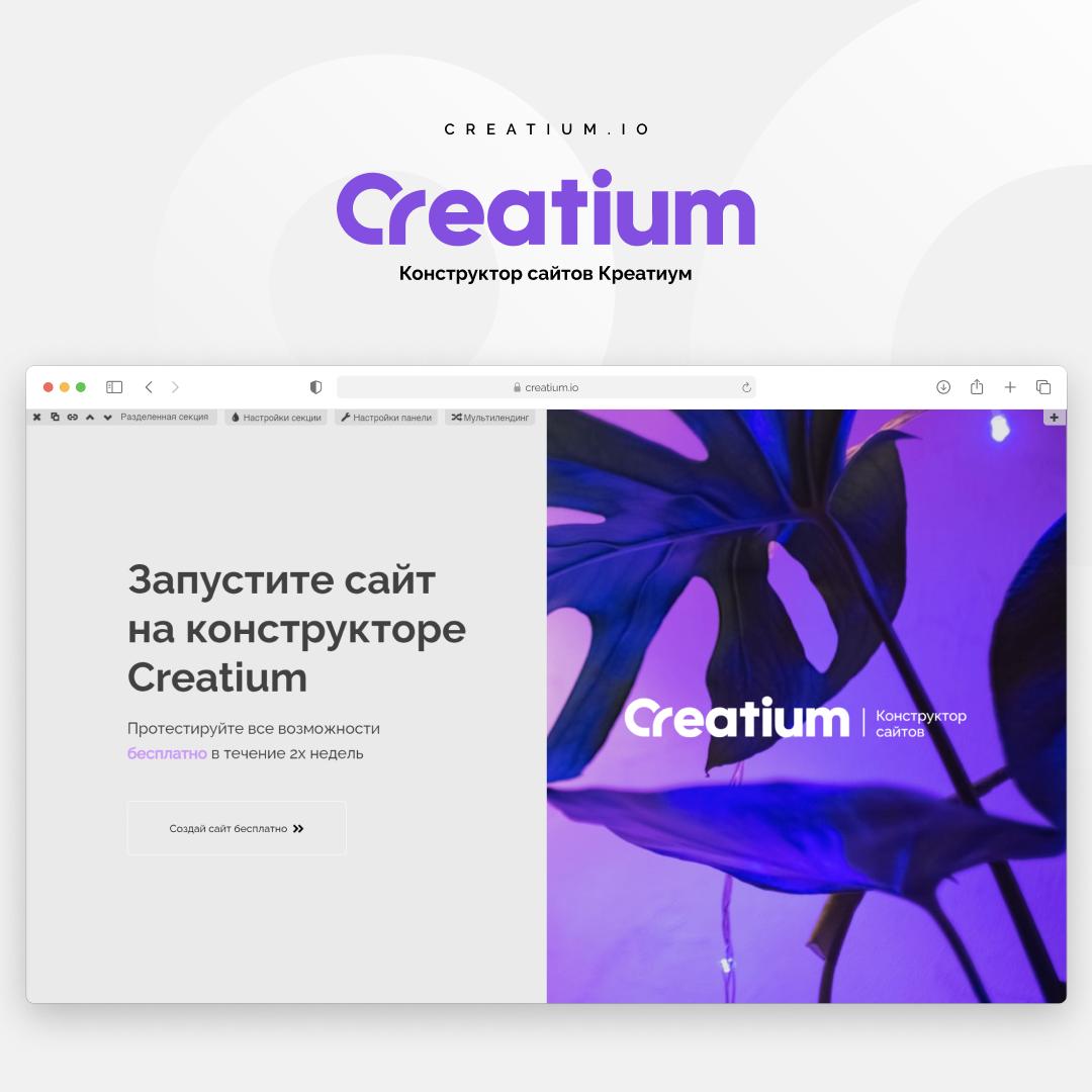Сайт на Creatium , фото-1