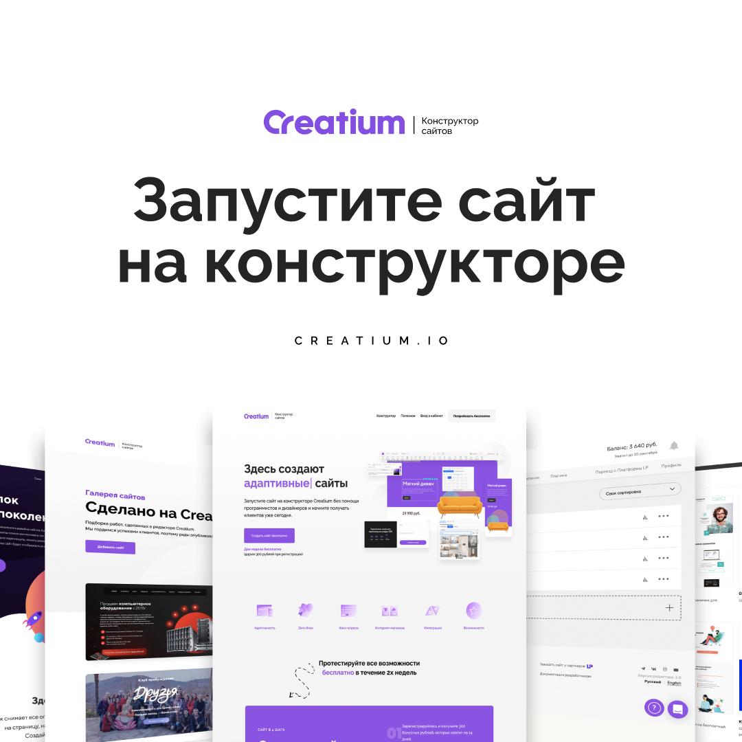 Сайт на Creatium , фото-2