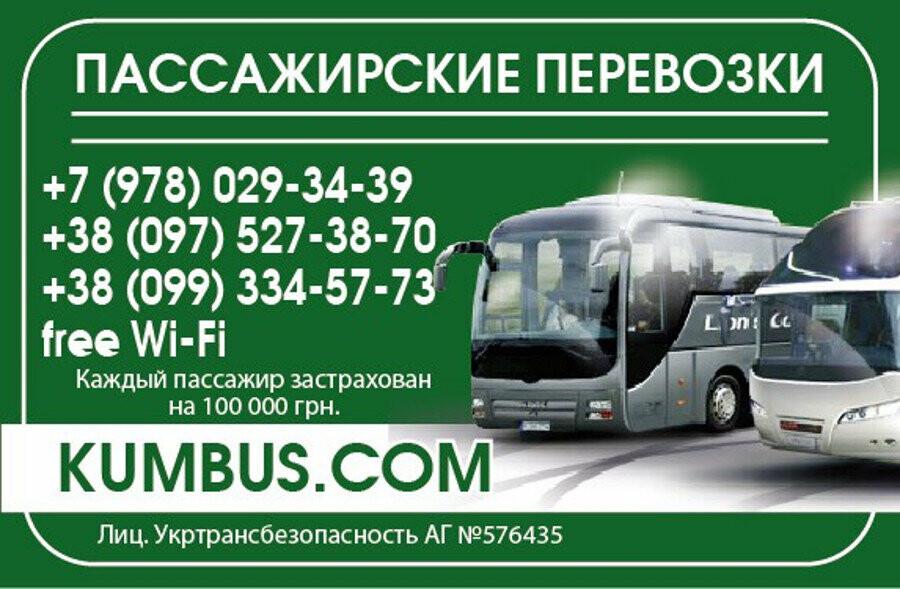 Адк крым пассажирские перевозки оформление лицензий на пассажирские перевозки